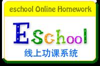 Sistem Kerja Rumah Sekolah Atas Talian