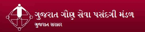GSSSB Bin Sachivalay Clerk Result 2015 Merit List