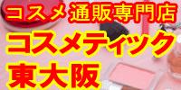 コスメ通販専門店 コスメティック東大阪