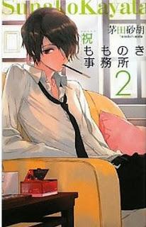 [Novel]Shuku Momonoki Jimusho