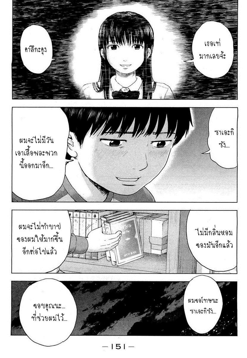 อ่านการ์ตูน Aku no Hana 05 ภาพที่ 11
