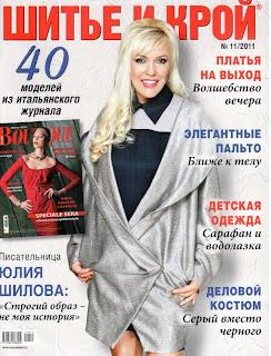 Шитье и крой №11 2011