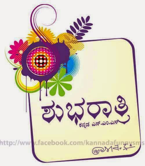 kannada love Failure Images In Kannada Language Kannada Friendship    Kannada Language