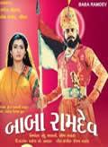 Baba Ramdev Gujarati Movie Online