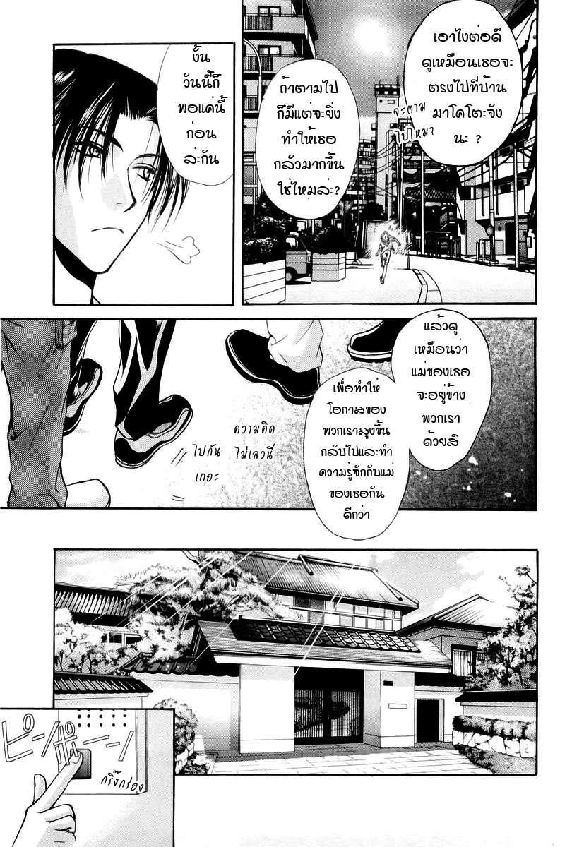 อ่านการ์ตูน Kakumei no Hi 4 ภาพที่ 38