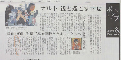 naruto manga climax anuncio kishimoto masashi