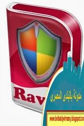 حمل احدث اصدار من اداة حذف الفيروسات المجانيه Rav 3.5.0 بحجم 700kb فقط