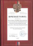 Почетная Грамота Министерства образования и науки Российской Федерации