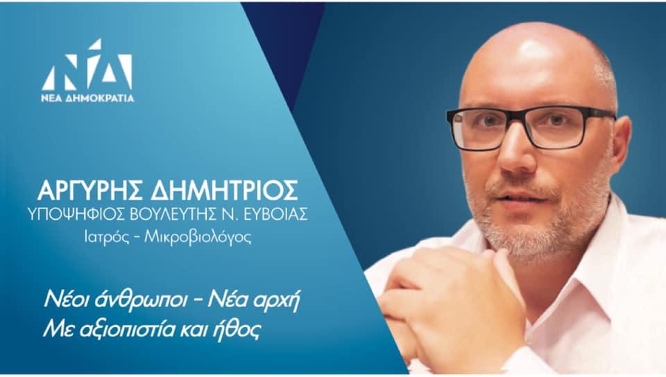 Δημήτρης Αργύρης Υποψήφιος βουλευτής Ν. Ευβοίας