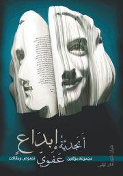 كتاب لي فيه تدوينة
