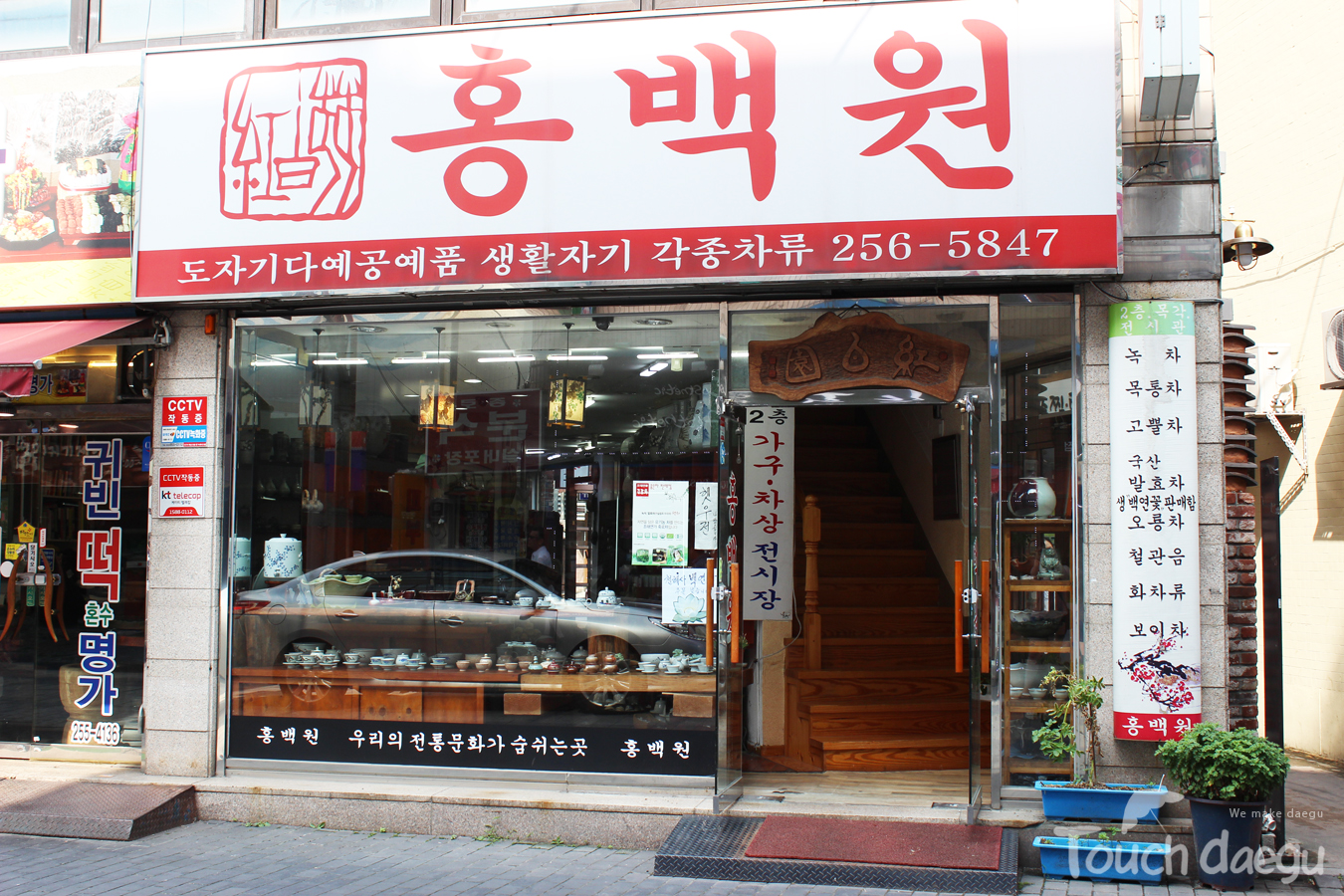 The second shop's name is Dong Baek Won
