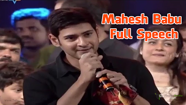 Mahesh Babu Full Speech at Srimanthudu Audio Launch