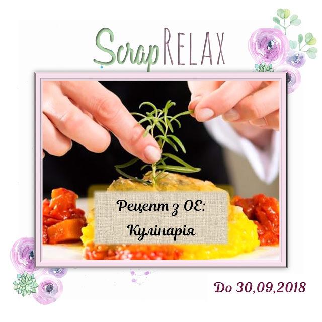 Рецепт з ОЕ: Кулінарний бум! 30/09