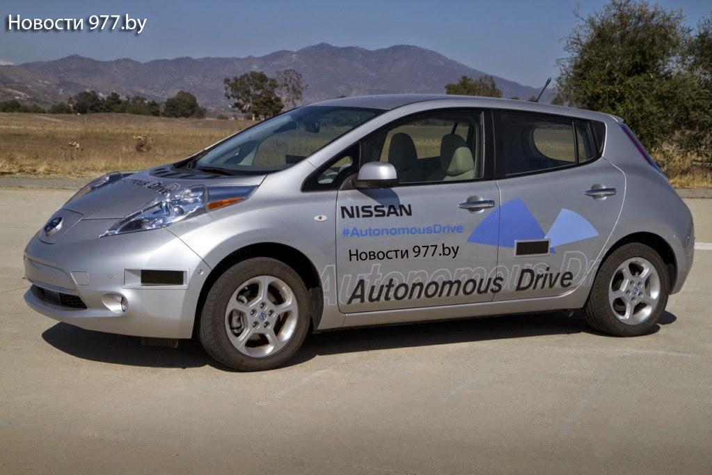 Беспилотные авто Nissan новости 977.by