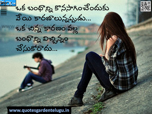 best telugu love quotes