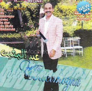 El Haj Abdelmoughit-El Haj Abdelmoughit 2013