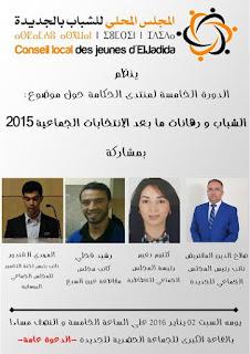 بلاغ صحفي حول الدورة الخامسة لمنتدى الحكامة