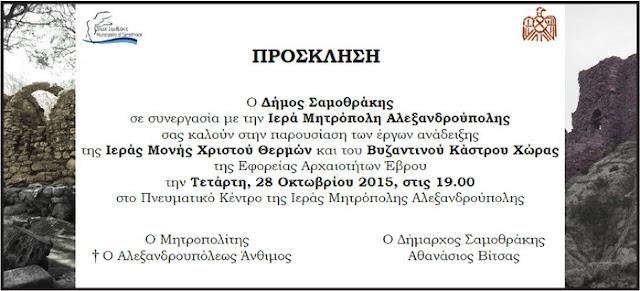 Εκδήλωση παρουσίασης βυζαντινών μνημείων Σαμοθράκης