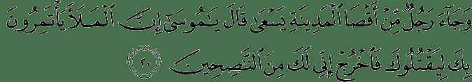 Surat Al Qashash ayat 20