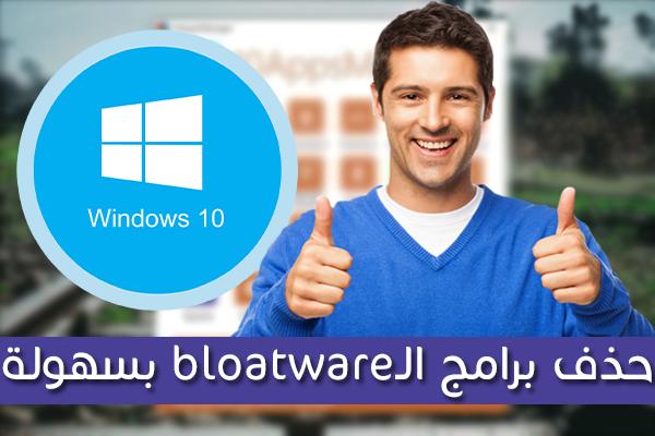 طريقة حذف جل برامج الـbloatware الغير الضرورية من على ويندوز 10 و بسهولة