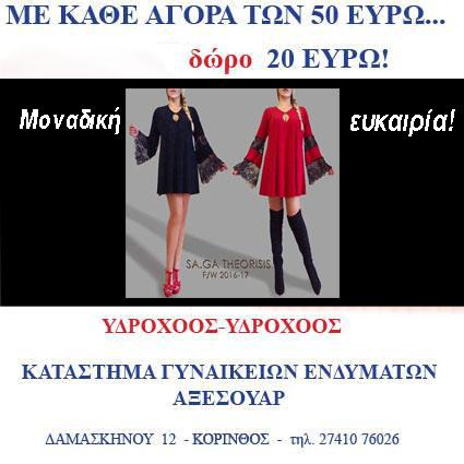 ΥΔΡΟΧΟΟΣ - ΥΔΡΟΧΟΟΣ