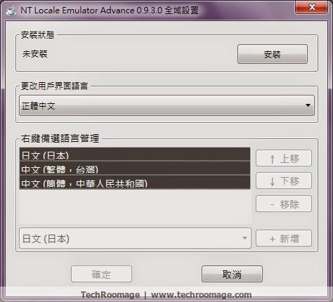NTLEA NT 中文版 |  語系轉換
