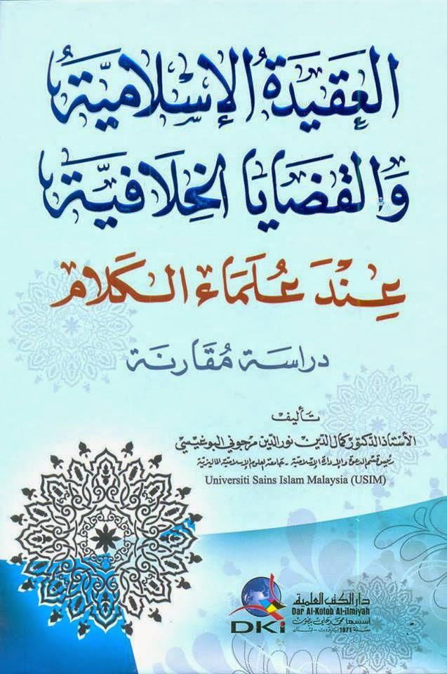 POLEMIK AKIDAH DARI PERSPEKTIF TEOLOGI ISLAM