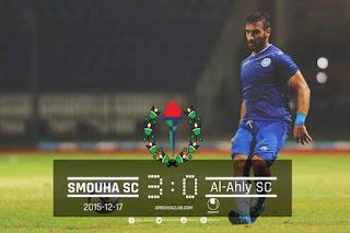 مباراة الأهلي VS  سموحة 0 / 3 ...... الدوري المصري 2015 - 2016