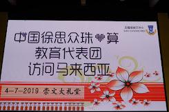 4.7.19 中国徐思众珠心算访问团