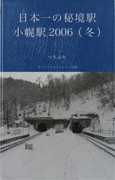 日本一の秘境駅・小幌駅 2006(冬)