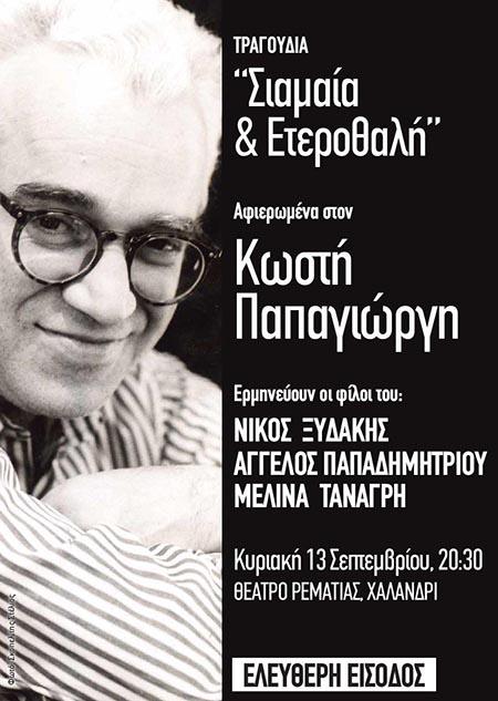 Συναυλία για τον Κωστή Παπαγίωργη