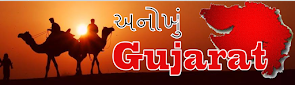 www.anokhugujarat.in