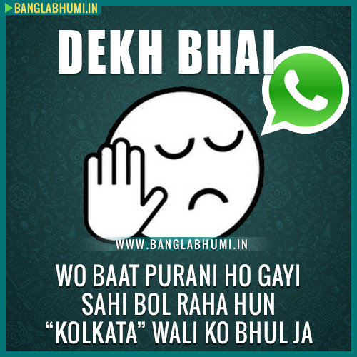 Latest Whatsapp Dekh Bhai Very Funny Wallpapers