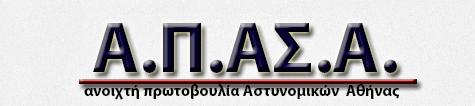 Ανοιχτή Πρωτοβουλία Αστυνομικών Αθήνας