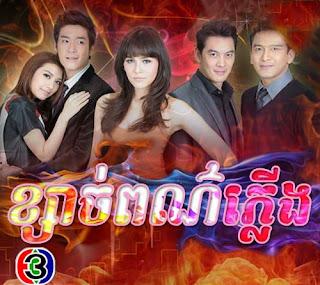 Ksach Poar Phlerng [38 End] Thai Drama Khmer Movie