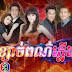 Ksach Poar Phlerng [30 To be conitnued]  Thai Drama Khmer Movie