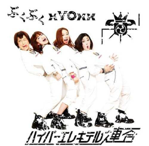 [MUSIC] ハイパーエレキテル連合 – ぶくぶく / xYOxx ローソン (2014.12.10/MP3/RAR)