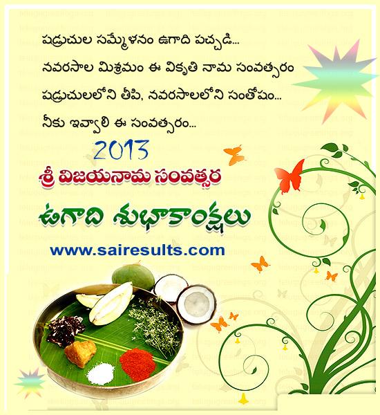 Vijaya nama samvatsara ugadi subhakankshalu 2013 2014 kavalimail vijaya nama samvatsara ugadi subhakankshalu 2013 2014 m4hsunfo