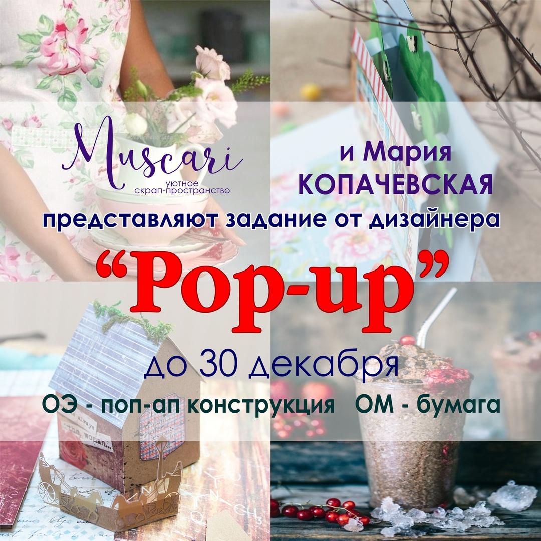 """Задание """"Pop-up"""" 30/12"""