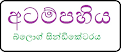 අටම්පහිය කියවනය...