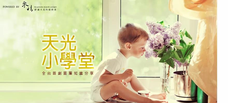 窗簾知識線上分享|采晴-天光小學堂