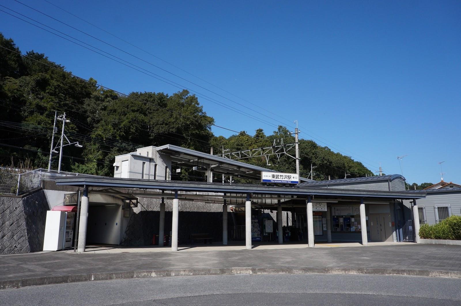 東武竹沢駅東口