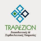 ΤRAPέZION παροχή εκπαιδευτικών, συμβουλευτικών, management & marketing...