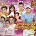 Sunday VCD Vol 151 || Khmer MV 2014 (DAT)