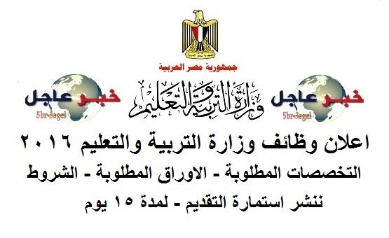 اعلان وظائف وزارة التربية والتعليم 2016 والاوراق المطلوبة واستمارة التقديم لمدة 15 يوم