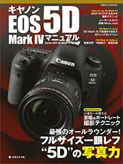 <b>【キヤノン EOS 5D Mark IV マニュアル】</b>
