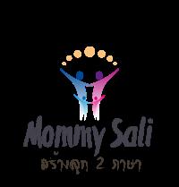 สร้างลูก 2 ภาษากับ Mommy Sali
