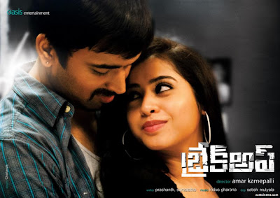 Break Up 2013 Telugu Movie Watch Online