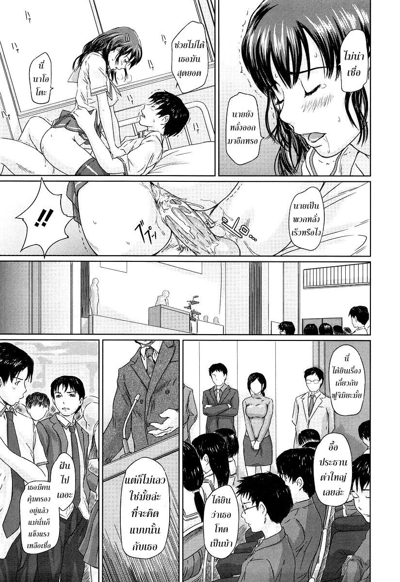 อ่านการ์ตูนออนไลน์Natsu no Mukou ni
