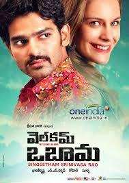 Welcome Obama 2013 Telugu Movie Watch Online